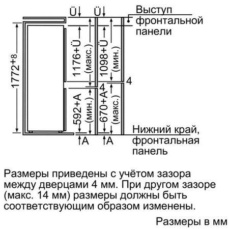 Размеры холодильника Бош KIV 38Х20