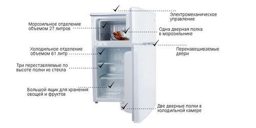 Холодильник Shivaki SHRF-90DS