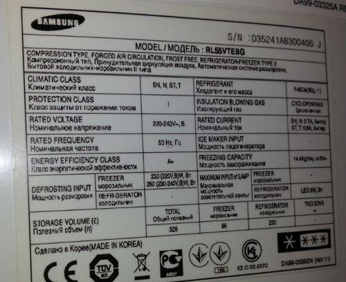 Наклейка холодильника Samsung
