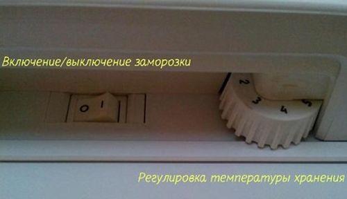 Регулятор температуры в холодильнике