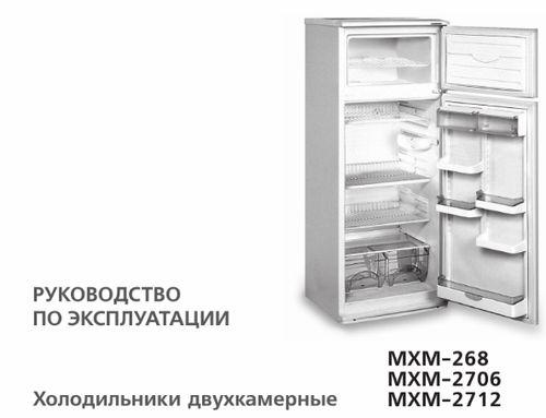 Модели холодильника Атлант