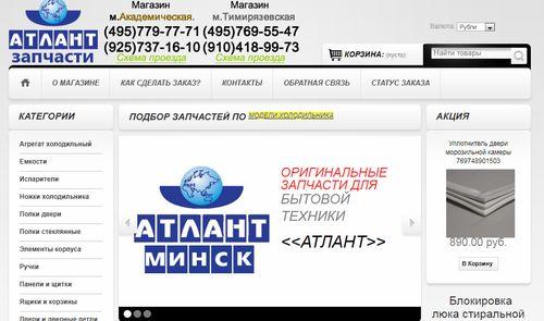 Официальный сайт компании Атлант